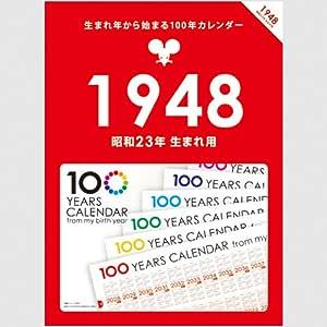 生まれ年から始まる100年カレンダーシリーズ 1948年生まれ用(昭和23年生まれ用)
