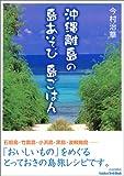 沖縄離島の島あそび島ごはん (Seishun Style Book) 画像