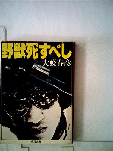 野獣死すべし (1979年) (角川文庫)の詳細を見る