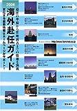 海外赴任ガイド〈2006年度版〉