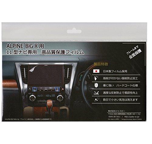 【貼付保証付&日本製】ALPINE BIG X用 11型 (...