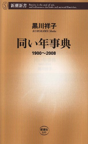 同い年事典―1900~2008 (新潮新書)の詳細を見る