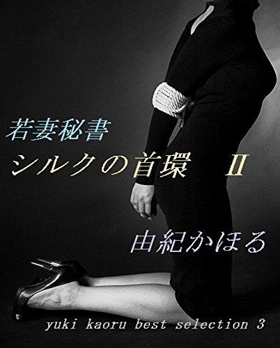 若妻秘書・シルクの首環 Ⅱ 由紀かほるベストセレクション