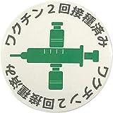 ワクチン接種済み バッジ マスク にピッタリサイズ 25mm 缶バッジ 全5柄 (ホワイト)