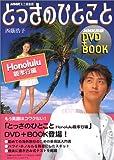 NHKミニ英会話とっさのひとこと―NHKミニ英会話 (Honolulu親孝行編) (NHK出版DVD+BOOK)