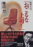 堀田力の「おごるな上司!」 (講談社文庫)