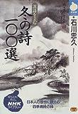 漢詩をよむ 冬の詩100選―日本人の感性に訴える四季歳時の詩 (NHKライブラリー)