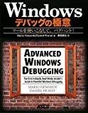 Windowsデバッグの極意 ツールを使いこなして、バグハント!
