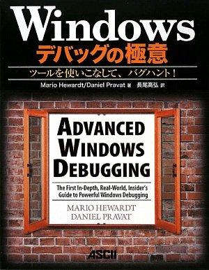 Windowsデバッグの極意 ツールを使いこなして、バグハント!の詳細を見る