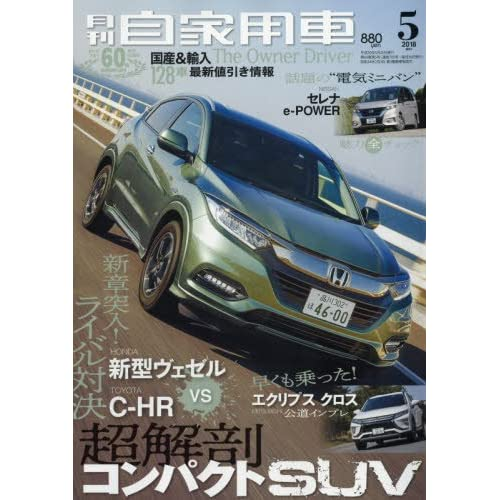 月刊自家用車 2018年 05 月号 [雑誌]