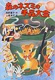 森のネズミの手品大会 (ポプラ社のなかよし童話―森のネズミシリーズ)