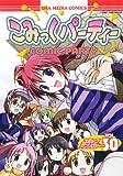 こみっくパーティーコミックアンソロジー VOL.30 (IDコミックス DNAコミックス)