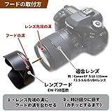F-Foto Canon 18-135mm USMレンズに適合  EW-73D 互換 レンズフード (フード単品)   C-EW73D 画像