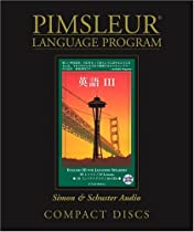 English for Japanese Speakers III (Pimsleur Language Program)