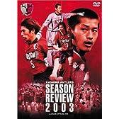 JリーグオフィシャルDVD 鹿島アントラーズ 2003 シーズンレビュー