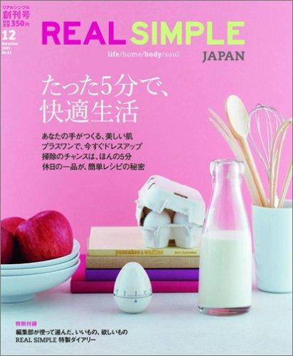 REAL SIMPLE JAPAN (リアルシンプルジャパン) 2005年 創刊号