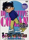 名探偵コナンPART7 Vol.3 [DVD]