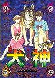 犬神(3) (アフタヌーンKC)