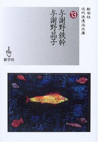 与謝野鉄幹/与謝野晶子 (新学社近代浪漫派文庫)