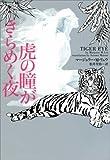 虎の瞳がきらめく夜 (ヴィレッジブックス)