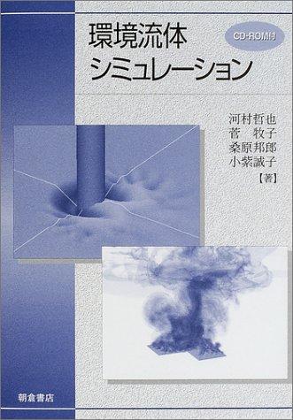 環境流体シミュレーション