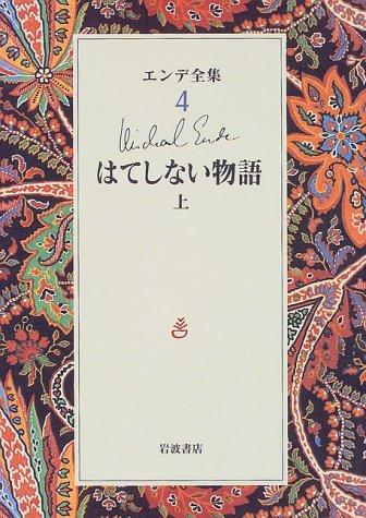 エンデ全集〈4〉はてしない物語(上)の詳細を見る
