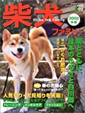 柴犬ファミリー (2005年版) (Seibido mook)