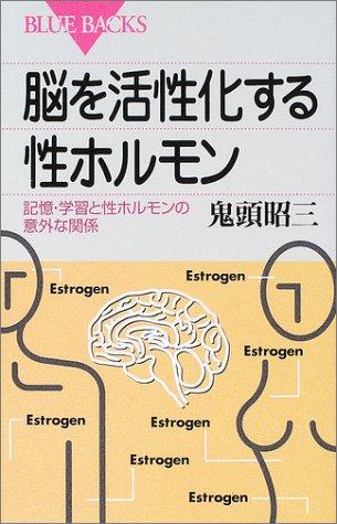 脳を活性化する性ホルモン―記憶・学習と性ホルモンの意外な関係 (ブルーバックス)の詳細を見る