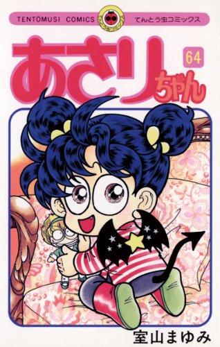 あさりちゃん(64) (てんとう虫コミックス)