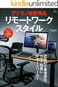 デジモノ超愛用品リモートワークスタイル[雑誌] flick!特別編集