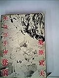 チヨゴリザ登頂 (1959年)