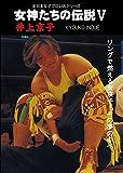 女神たちの伝説V 井上京子[DVD]