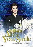 北翔海莉 退団記念DVD 「All For Your Smile」—思い出の舞台集&サヨナラショー—