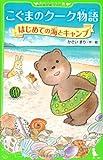 こぐまのクーク物語   はじめての海とキャンプ (角川つばさ文庫)