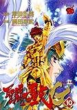 聖闘士星矢EPISODE.G 10 (チャンピオンREDコミックス) 画像