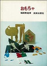 おもちゃ (1970年)