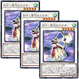 【 3枚セット 】遊戯王 日本語版 CP19-JP039 海外未発売 B・F-霊弓のアズサ (レア)