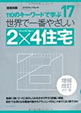 世界で一番やさしい2×4住宅 増補改訂カラー版 (エクスナレッジムック 世界で一番やさしい建築シリーズ 17) 画像