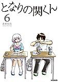 となりの関くん 6 (コミックフラッパー)