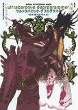 ウルトラバロック・デプログラマー 2 (ヤングガンガンコミックス)
