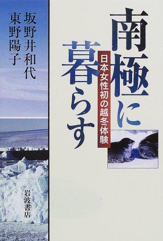 南極に暮らす―日本女性初の越冬体験の詳細を見る