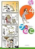 プ~ねこ(4) (アフタヌーンKC) 画像