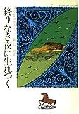 終りなき夜に生れつく (ハヤカワ・ミステリ文庫 (HM 1-23))