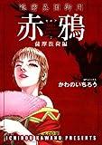 赤鴉 2―隠密異国御用 (SPコミックス)