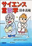 サイエンス言誤学 (朝日文庫)