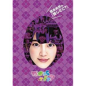 堀未央奈の『推しどこ?』 [DVD]