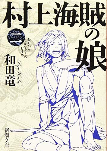 村上海賊の娘(二) (新潮文庫)の詳細を見る