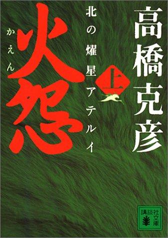 火怨 上 北の燿星アテルイ (講談社文庫)の詳細を見る