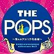 岩井直溥 NEW RECORDING collections No.2 THE POPS~憧れのアメリカ名曲編~