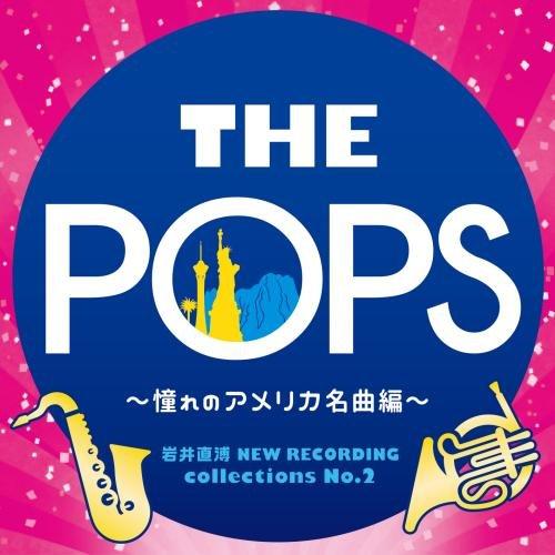 岩井直溥 NEW RECORDING collections No.2 THE POPS~憧れのアメリカ名曲編~の詳細を見る